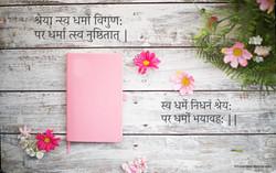 Swadharma verse  Sankrit