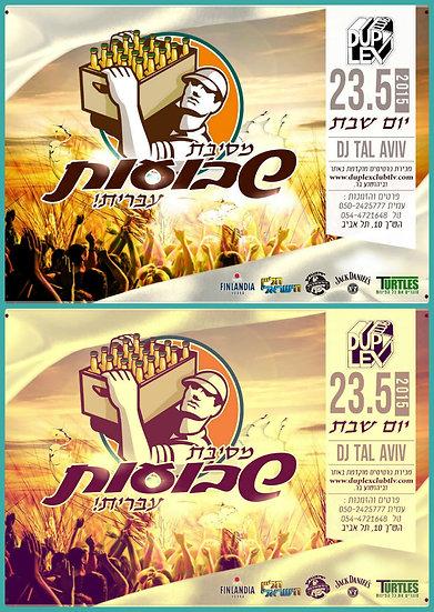 Shavuot Hebrew Party Duplex Club 23.05.2015