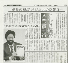 神戸新聞よりインド経済入門書刊行 Kobe Newspaper Published Indian Economy Introductory Book