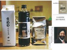 神戸のタウン情報誌『月刊 神戸っ子(KOBECCO)』9月号の誌面でキランが神戸みやげをご紹介。