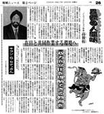 毎日新聞/大阪版 と 毎日新聞/神戸版
