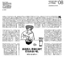 『Meets Regional 』街的諸先輩の「大人」概論(Japanese Only)