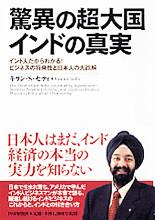 """キラン・セティ 初著作 「驚異の超大国 インドの真実」 """"The Truth about India, an Amazing Superpower"""" Author: Kiran S. Sethi"""