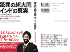 『TOPPOINT』誌 2008年3月号より
