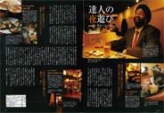 あまから手帖「達人の夜遊び」 case2 キラン・S・セティ 誌名:『あまから手帖』(2009年4月号) 記事取材者:田中慶一写真撮影者:下村亮人 『あまから手帖』