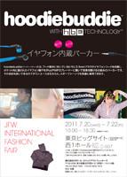 ますます人気が高まりそうだ!Japan Fashion Week-International Fashion Fair 7月20日~22日 東京ビッグサイトにて hoodiebuddieの展示会