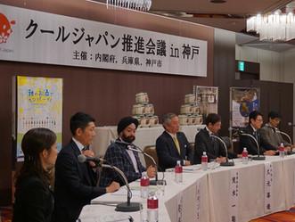 内閣府、兵庫県、神戸市主催「クールジャパン推進会議 in 神戸」にキランが出席。クールジャパン地域プロデューサーに任命されました。