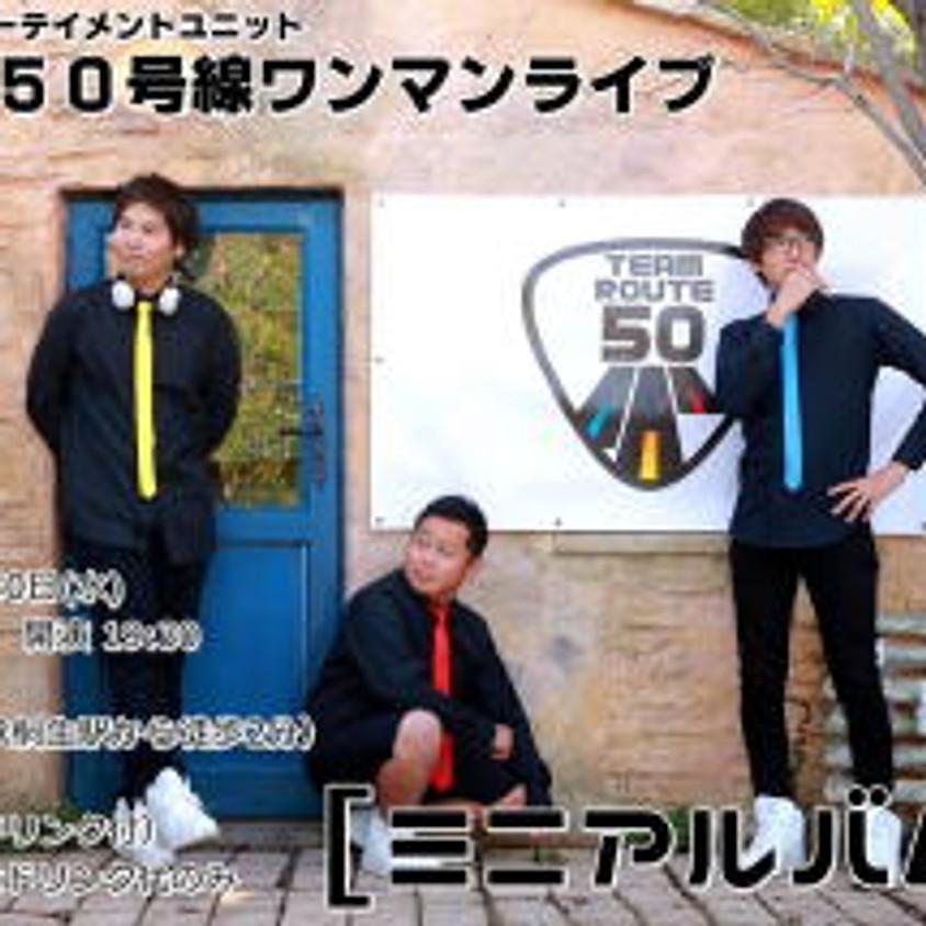 お笑いエンターテイメントユニット チーム50号線ワンマンライブ「ミニアルバム vol.3」