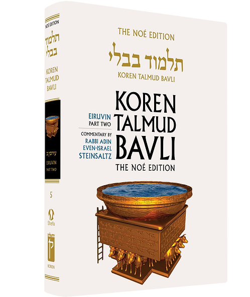 Vol. 5 Eiruvin 2 The Koren Talmud Bavli Noé