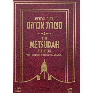 Metsudah Linear Siddur: Weekday - Ashkenaz (Compact Size Paperback)