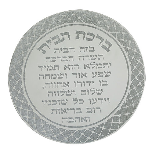 Shimmering Oval Glass Blessing 35cm- Hebrew Home Blessing