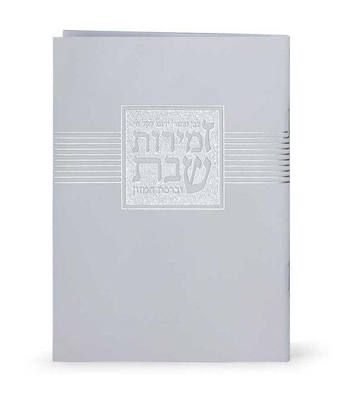 Zemirot Shabbat, White