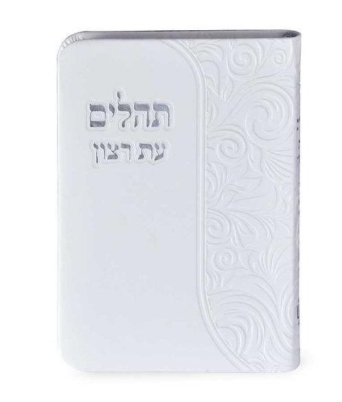 Tehillim aitz ratzon, white soft back, pocket size