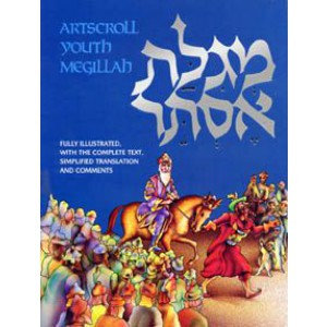 Artscroll: Megillah: Illustrated Youth edition (Hardback) by Rabbi Nosson Scherm