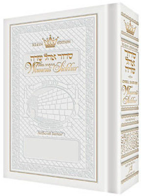 Women's  Siddur in White, Scroll, standard Size