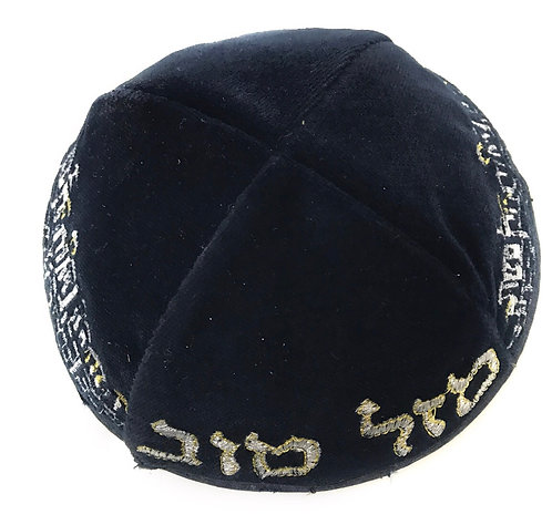 Dark Navy Velvet Kippah With Patterns # 14