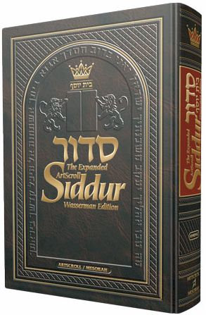 The Expanded Art Scroll Siddur pocket size