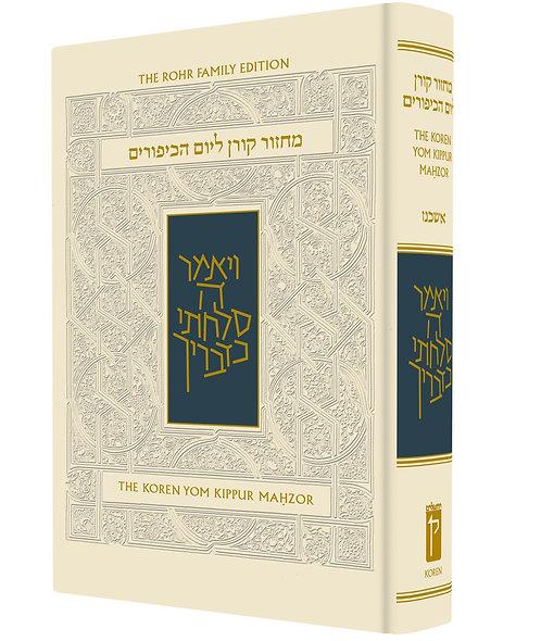 The Koren Sacks Yom Kippur Mahzor, pocket size