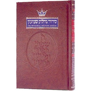 Siddur Hebrew/English: Complete Pocket Size - Ashkenaz (Hardcover)