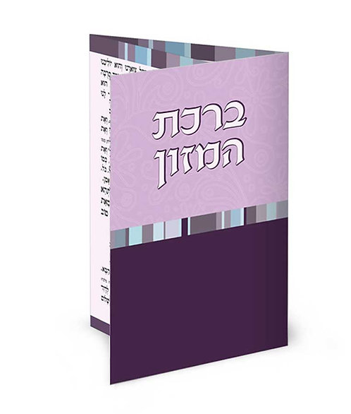 Birkat Hamazon – Number 409