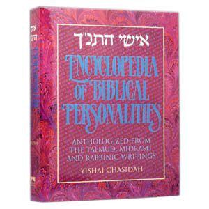 Artscroll: Ishei Hatanach / Encyclopedia of Biblical Personalities by Yishai Cha