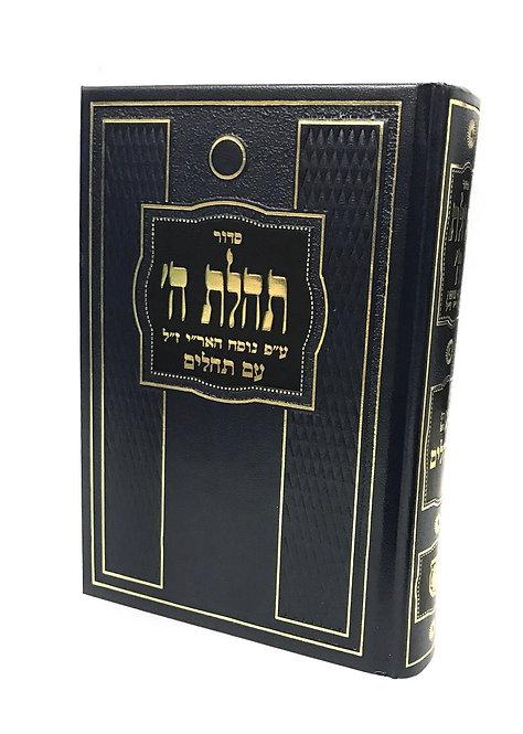 Chabad Siddur Tehilat Hashem Small