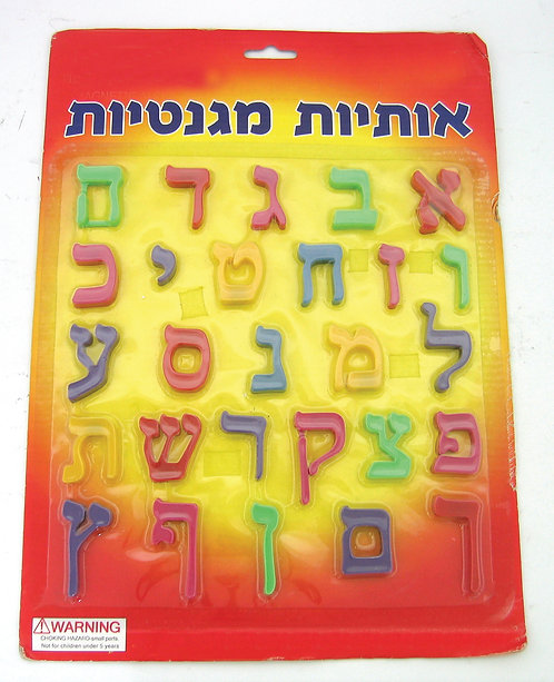 Magnetic Aleph Bet Letters