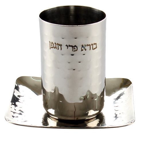 Stainless Steel Hammered Kiddush Cup 10cm
