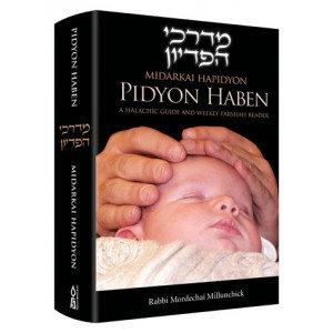 Pidyon HaBen Midarkai Hapidyon