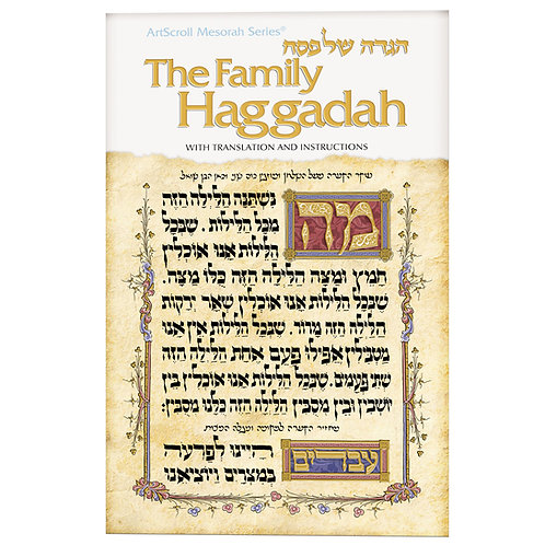 THE FAMILY HAGGADAH, ARTSCROLL