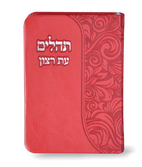Tehillim aitz ratzon, pink soft back, pocket size