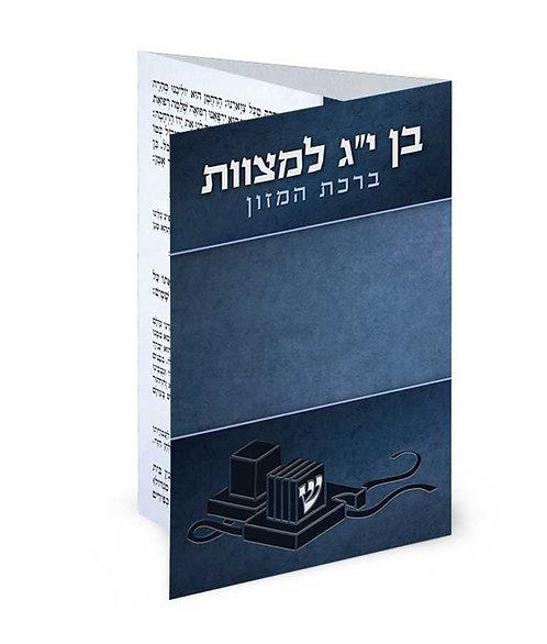 Birkat Hamazon – Bar Mitzvah Design – 410