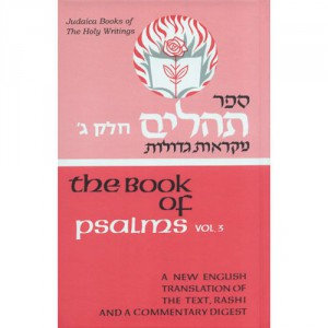 Tehillim / Psalms Vol 3 (Judaica Press Mikraos Gedolos Series)