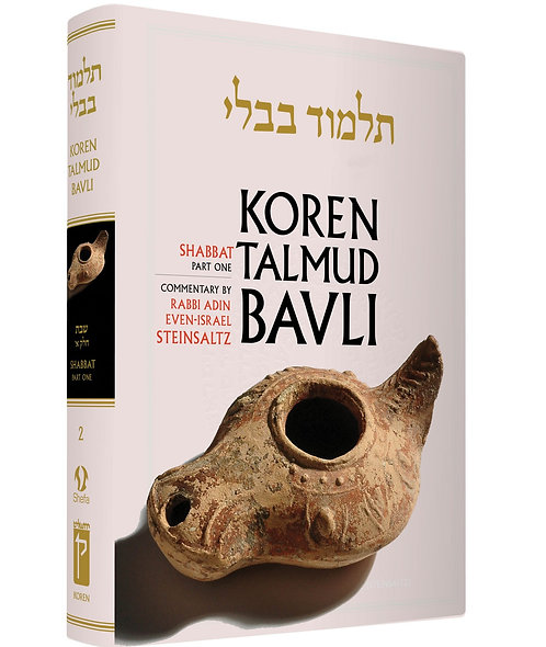 Vol. 2 Shabbat 1 The Koren Talmud Bavli Noé