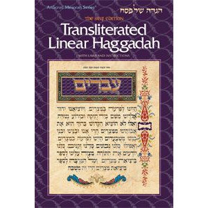 Seif Edition Transliterated Linear Haggadah - paper back