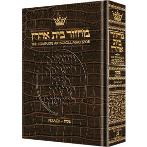 Artscroll: Machzor Pesach Ashkenaz Alligator Leather pocket size