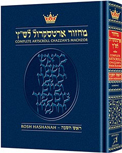 Artscroll machzor rosh hashanah standard size
