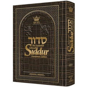 Expanded ArtScroll Siddur pocket size - Wasserman Edition - Alligator