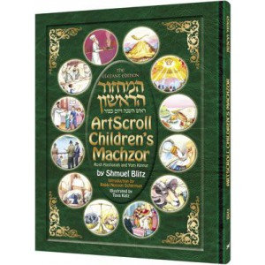 Artscroll: Machzor The Artscroll Children's Machzor for Rosh Hashanah and Yom Ki