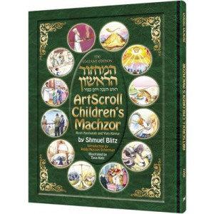 Artscroll: Machzor The Artscroll Children's Machzor for Rosh Hashanah and Yom Ki