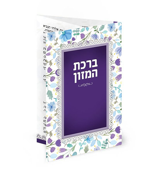 Birkat Hamazon – Number 502