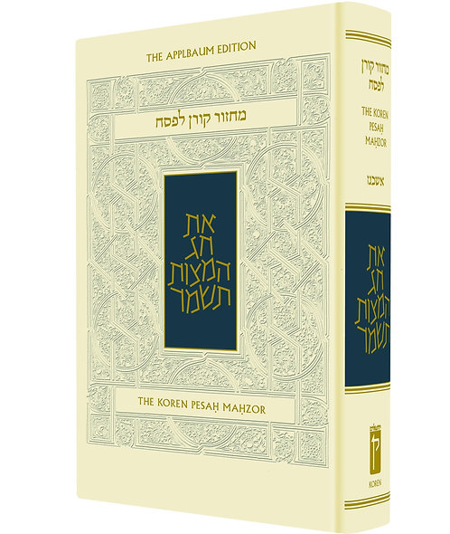 The Koren Sacks Pesach Mahzor, Standard size