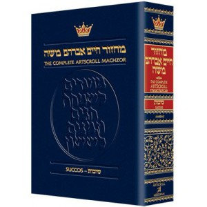 Artscroll: Machzor Succos standard Size Ashkenaz by Rabbi Avie G