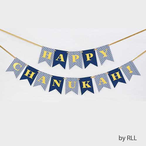 """Happy Chanukah!"" Flag Banner"
