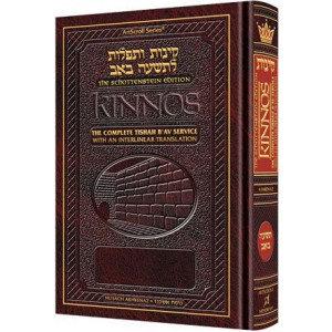 Schottenstein Edition Kinnos / Tishah B'av Siddur - Ashkenaz - standard Si