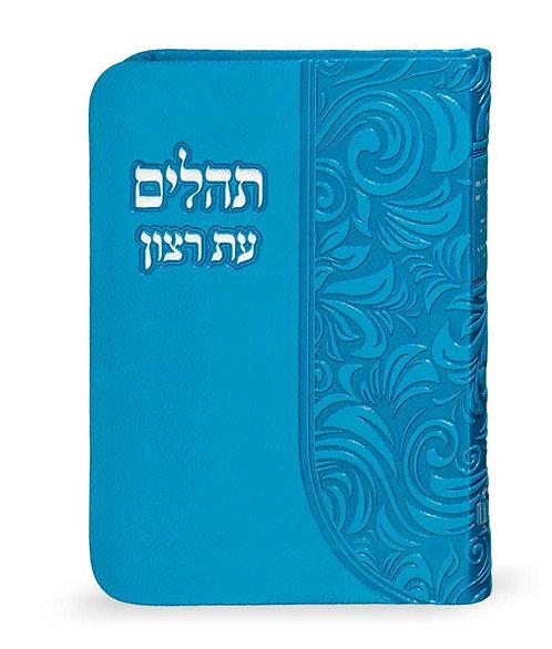 Tehillim aitz ratzon, turquoise soft back, pocket size