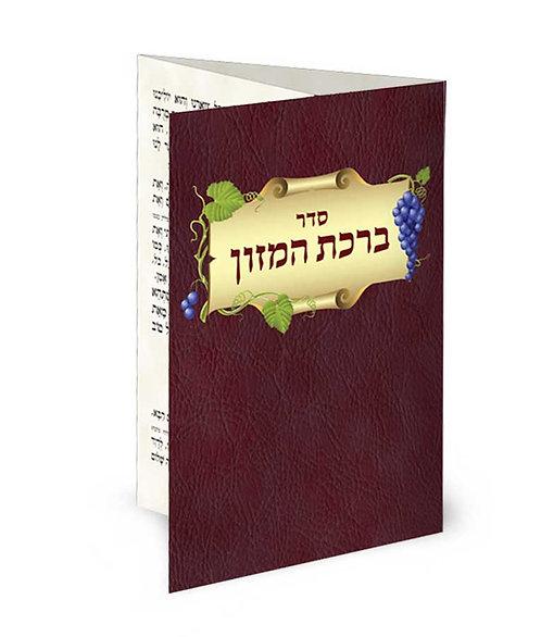 Birkat Hamazon – Number 405 – Nusach Ha'Ari