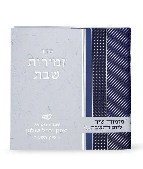 Zemirot Shabbat with two Version (Nusachim)