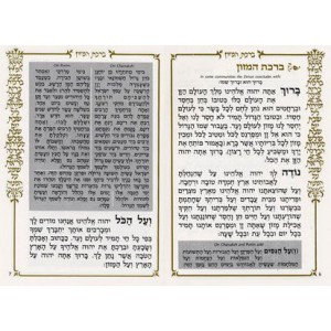 Simchon / Gold Border [HEBREW ONLY]