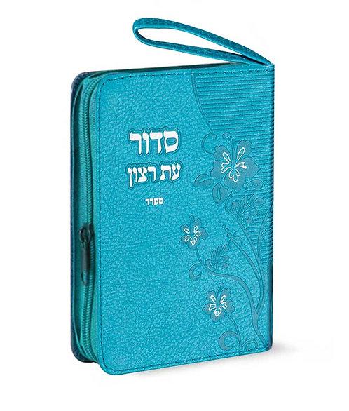 Siddur aitz ratzon with zip turquoise